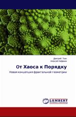 От Хаоса к Порядку. Новая концепция фрактальной геометрии (монографія), 2014