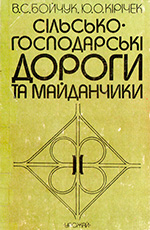 Сільскогосподарські дороги та майданчики, 2000