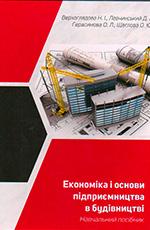 Економіка і основи підприємництва в будівництві: навчальний посібник, 2017