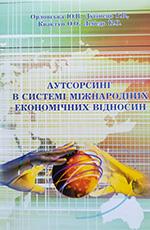 Аутсорсинг в системі міжнародних економічних відносин, 2010