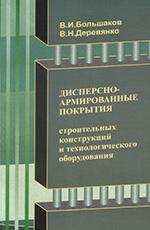Дисперсно-армированные покрытия строительных конструкций и технологического оборудования, 2001