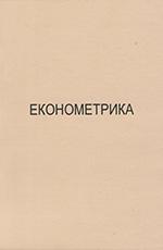 Економетрика, 2012