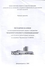 """Контрольні завдання з дисципліни """"Водопостачання та водовідведення"""", 2010"""