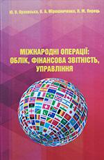 Міжнародні операції: облік, фінансова звітність, управління: монографія, 2015
