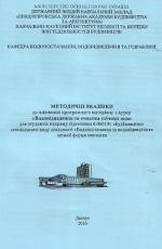 Програмний матеріал з курсу «Водовідведення та очистка стічних вод», 2016
