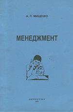 """Конспект лекций по курсу """"Менеджмент"""", 1998"""