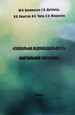 Соціальна відповідальність: навч. посібник, 2016
