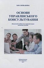 Основи управлінського консультування, 2013
