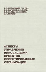 Аспекты управления инновациями проектно-ориентированных организаций, 2012
