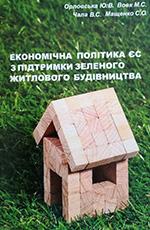 Економічна політика ЄС з підтримки зеленого житлового будівництва: монографія, 2017