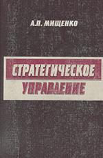 Стратегическое управление: Учебное пособие, 2007