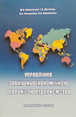 Управління зовнішньоекономічною діяльністю підприємства: навчальний посібник, 2010