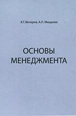 Основы менеджмента, 2009
