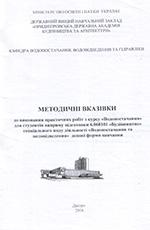 Практичні роботи з курсу «Водопостачання» для 6.060101, 2016