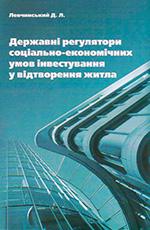 Державні регулятори соціально-економічних умов інвестування у відтворенні житла