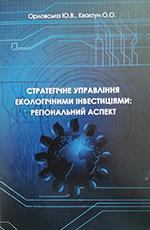 Стратегічне управління екологічними інвестиціями: регіональний аспект, 2011