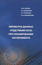 Обработка данных средствами Exel при планировании эксперимент, 2012