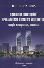 Підвищення інвестиційної привабливості житлового будівництва: теорія, методологія, практика, 2011