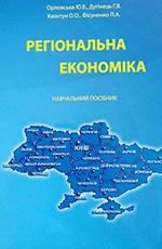 Регіональна економіка: навч. посіб., 2012