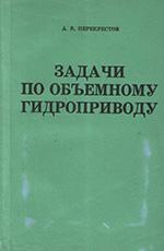 Задачи по объемному гидроприводу, 1983
