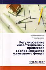 Регулирование инвестиционных процессов воспроизводства жилищного фонда