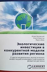 Экологические инвестиции в конкурентной модели развития региона. – Германия: Lambert Academic Publishing, 2012.