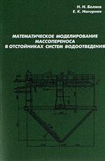 Математическое моделирование массопереноса в отстойниках систем водоотведения, 2012