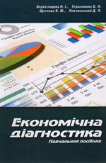 Економічна діагностика, 2011
