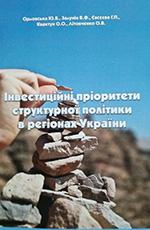 Інвестиційні пріоритети структурної політики в регіонах України: монографія., 2013
