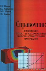 Физические, тепло- и массообменные свойства строительных материалов, 2009