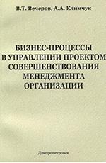 Бизнес-процессы в управлении проектом совершенствования менеджмента организации, 2013