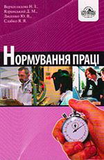 Нормування праці: Навчально-практичний посібник, 2009