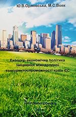 Еколого-економічна політика зміцнення міжнародної конкурентоспроможності країн ЄС, 2014