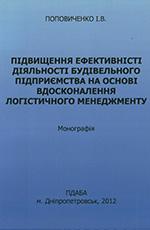 Підвищення ефективності діяльності будівельного підприємства на основі вдосконалення логістичного менеджменту, 2012