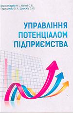 Управління потенціалом підприємства, 2013