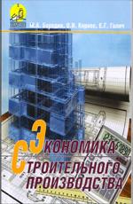 Экономика строительного производства, 2015