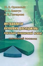 Методологія наукових досліджень: соціально-економічний аспект: навч. посібник, 2014