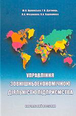 Управління зовнішньоекономічною діяльністю підприємства, 2010