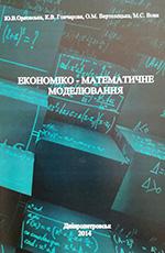 Економіко-математичне моделювання: навч. посібник, 2014