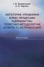 Логістичне управління бізнес-процесами підприємства: теоретико-методологічні аспекти та інструментарій, 2017