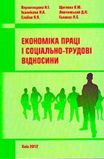 Економіка праці і соціально-трудові відносини, 2012