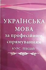 Українська мова за професійним спрямуванням. Курс лекцій, 2011
