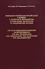 Німецько-українсько-російський словник з технології виробництва будівельних матеріалів та ніздрюватих бетонів, 2007