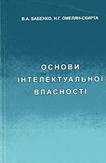 Основи інтелектуальної власності, 2011