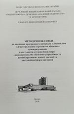 Децентралізація та розвиток місцевого самоврядування, 2018