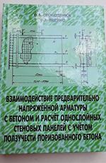 Взаимодействие предварительно напряжённой арматуры с бетоном и расчёт однослойных стеновых панелей с учётом ползучести поризованного бетона (монография), 2007