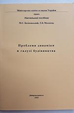 Проблеми динаміки у галузі будівництва (навчальний посібник), 2006