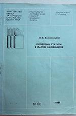 Проблеми статики у галузі будівництва (навчальний посібник), 1991