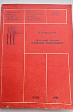 Проблемы статики в области строительства (учебное пособие), 1990