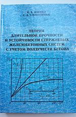 Теория длительной прочности и устойчивости стержневых железнодорожных систем с учётом ползучести бетона, 2002